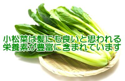 小松菜は栄養価が高いだけでなくプロリンといったアミノ酸も豊富なので育毛的にも注目に値する食べ物である。