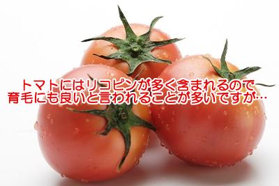 トマトはリコピンが多い事から育毛に良いと言われる野菜ですが…