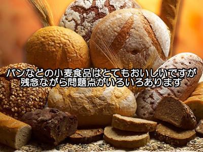 現代の小麦は血糖値を上げる代表的な食品となっているので薄毛を助長する食べ物といっても過言ではありません