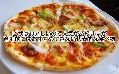 ピザは美味である一方でジャンクフードのひとつに数えられるくらい健康的に問題ある食品で当然育毛に貢献してくれるものではない