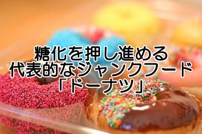 ドーナツの甘い誘惑は糖化を助長させ育毛を妨げることになるので食べ過ぎは禁物です