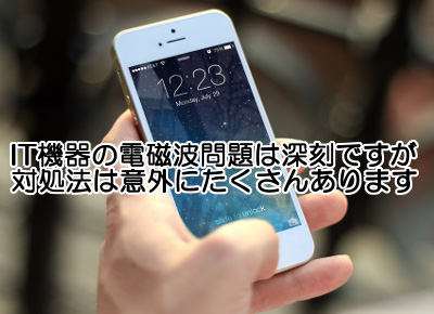 電磁波被曝が深刻な現代社会。特に携帯(スマフォ)やパソコンはほどほどに接するのがベターです。