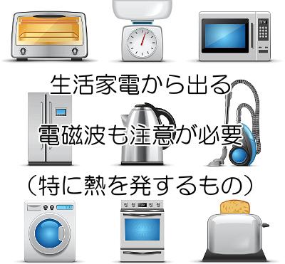 家電の電磁波の悪影響とその対処法|電気の頼りすぎは危険