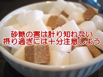 砂糖などの不自然な糖質は危険|薄毛を招き治りも遅らせる