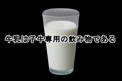 牛乳を飲むと薄毛になる!?人間にとっては毒液でしかない