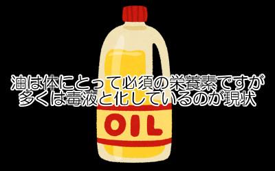 脂質は人体を構成する主要成分ですが世の中には悪質な油が多すぎるため様々な健康被害が出ています。油を考えることは育毛に取り組むこととほぼ同義といえます。