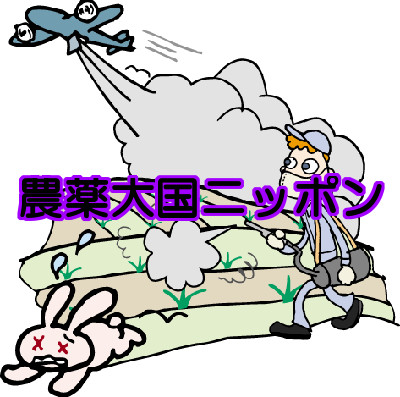 日本の野菜は世界トップレベルで危険な代物と化している。農薬と肥料が大量に使われて発がん性物質まで増やす事態に陥っている。