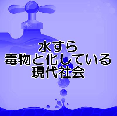 揺らぐ日本の水の安全性|最低限塩素を除去するよう意識する