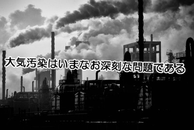 大気汚染と健康について考える|日本だからと油断は禁物