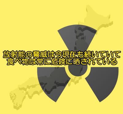 放射性物質はあらゆる食品に紛れ込んでいるので健康被害は計り知れない。当然育毛の為にもならないので食べるものは常に意識する必要がある。