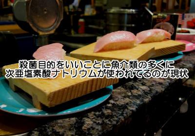 次亜塩素酸ナトリウムは急性毒性が強いと知られる添加物ですが魚介類を中心に多くの食べ物に使われているのが現状
