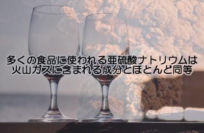 亜硫酸ナトリウムはワインをはじめ多くの食品に使用されている添加物でありながら元は火山ガスに含まれる成分と大差ない危険な代物