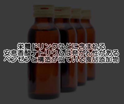 安息香酸ナトリウムは発がん性があるベンゼンと似ている成分