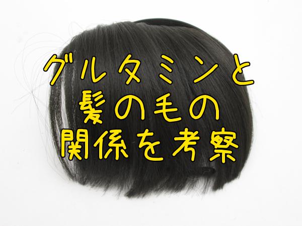 グルタミンと髪の毛の間接的な関係|腸や筋肉の健康