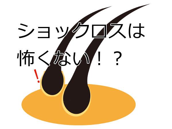 植毛で不安になるショックロスの考えられる原因と対処法