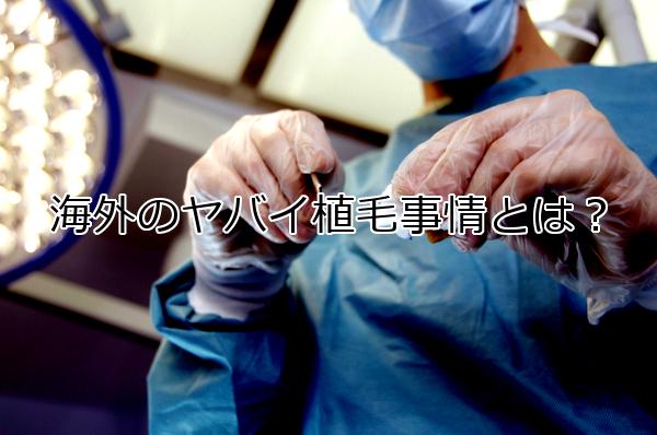 植毛手術は海外でも可能ですが… デメリットが多いです