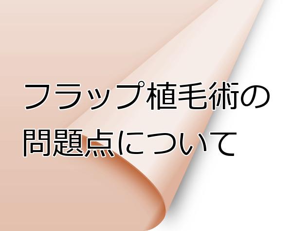 植毛術のフラップ式について 問題点が多い古い術式