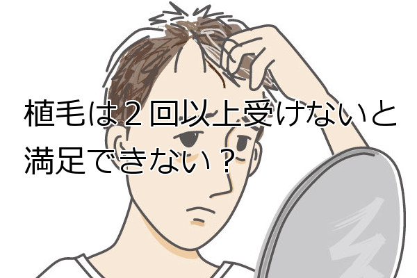 自毛植毛手術は2回目をいつ受けるべきかなどの注意点