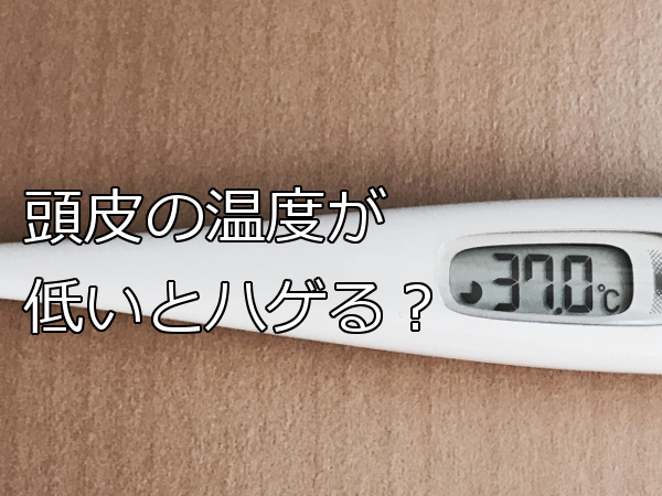 頭皮の温度が低いのは結果論 わざわざ測定する意味とは?