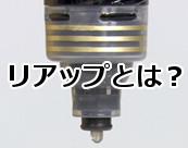 リアップとは?日本で唯一のミノキシジル配合発毛剤