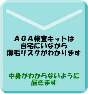 AGA遺伝子検査キットは自宅にいながら自分の薄毛リスクがわかる