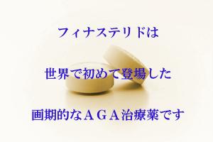 世界初の薄毛治療薬として承認されたフィナステリドの概要